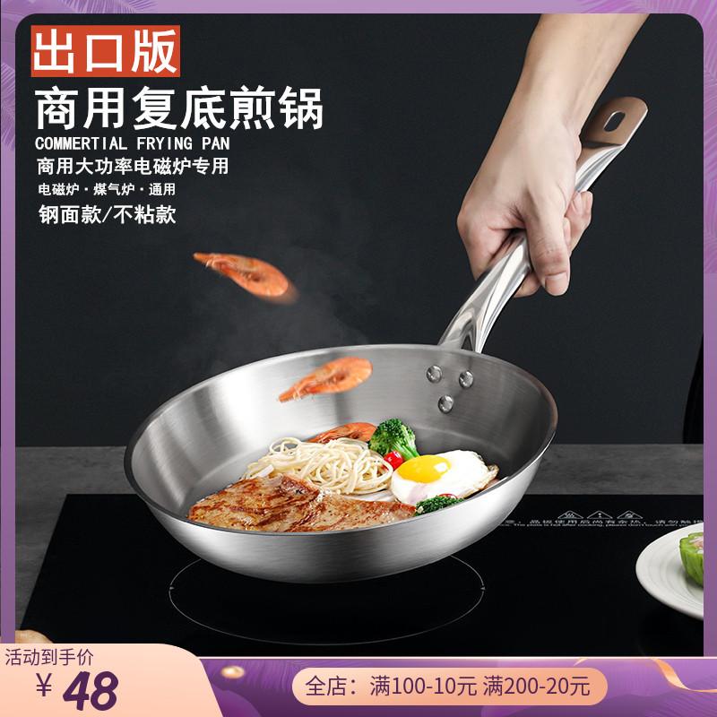 西式不锈钢复合底煎锅商用不粘手柄