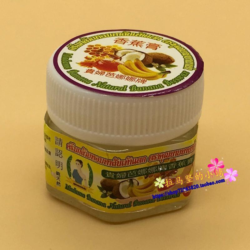 [拉马坚的小铺--东南亚风情馆足霜]泰国贵妇芭娜娜牌香蕉膏20g防皲裂修月销量2件仅售16.5元