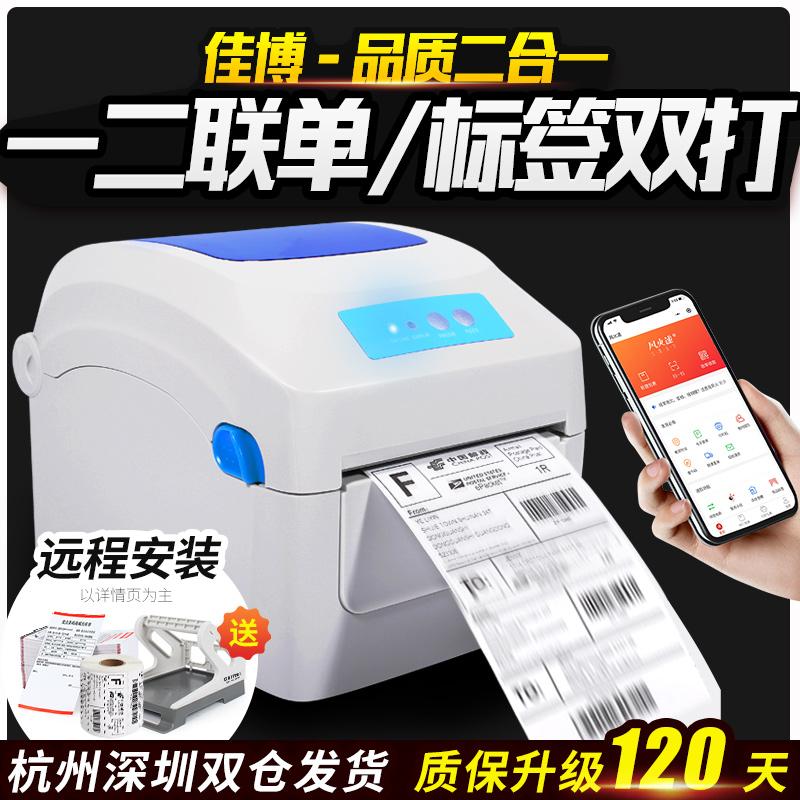 佳博GP1324D蓝牙快递单电子面单打印机热敏条码不干胶标签打印机E邮宝通用小型打单机手机价格贴纸淘宝一联单