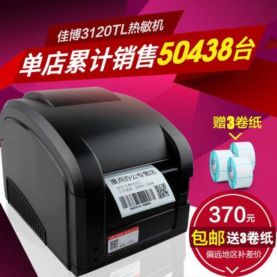 佳博GP3120TL条码打印机 不干胶价格贴纸标签 热敏服装吊牌二维码