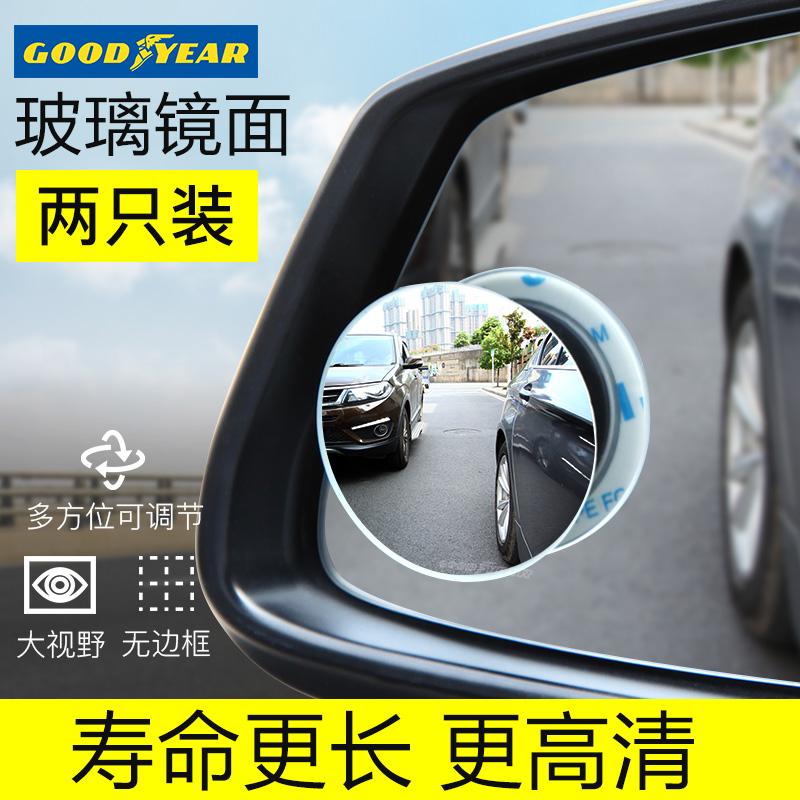 固特异汽车后视镜倒车用反光辅助广角无边小圆镜360度可调盲点镜