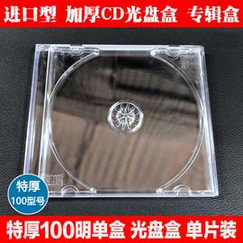光盘盒单片装加厚100CD包装盒DVD盒双片装全透明光碟盒壳塑料盒子图片
