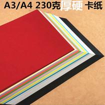 彩色卡纸A4克黑色卡纸160混色装牛皮纸A3开硬卡纸厚幼儿园彩纸4K8贺卡纸手工diy克彩色儿童230