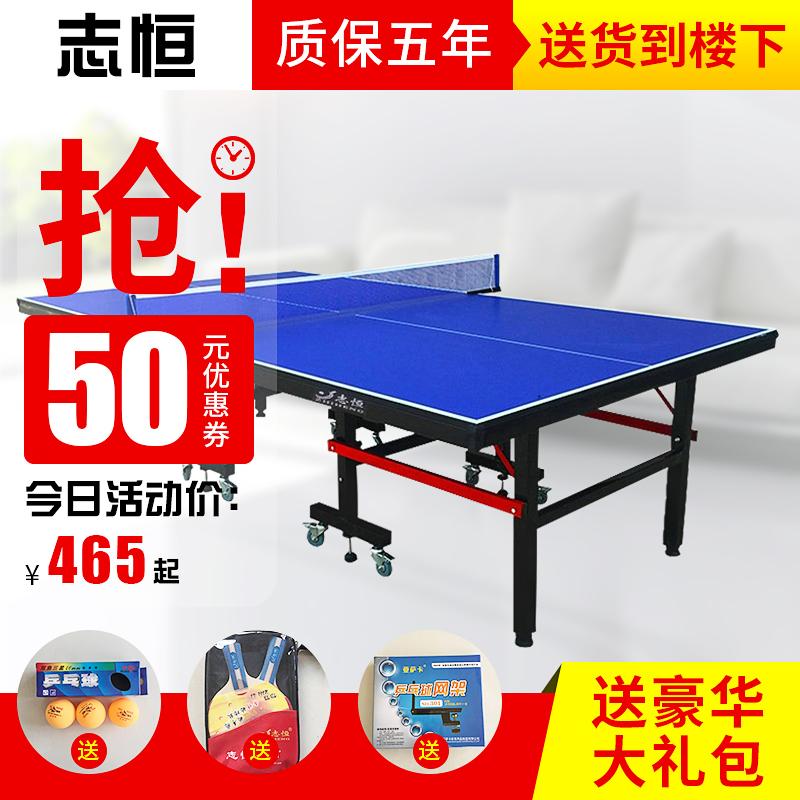 Летописи постоянный настольный теннис стол дело сын домой комнатный обучение складные мобильный стандартный тип квази- специальность для взрослых солдаты теннисный мяч тайвань