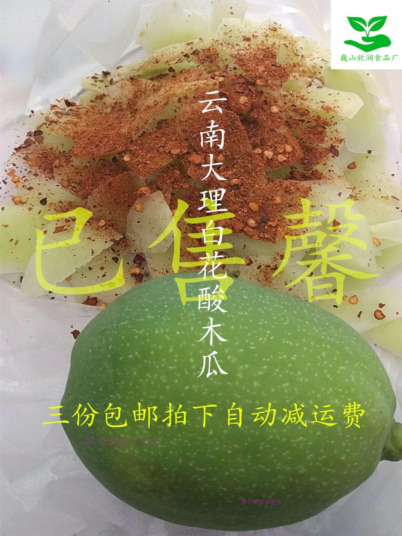 现摘酸木瓜云南特产大理白花木瓜农家白木瓜孕妇新鲜食品水果木瓜