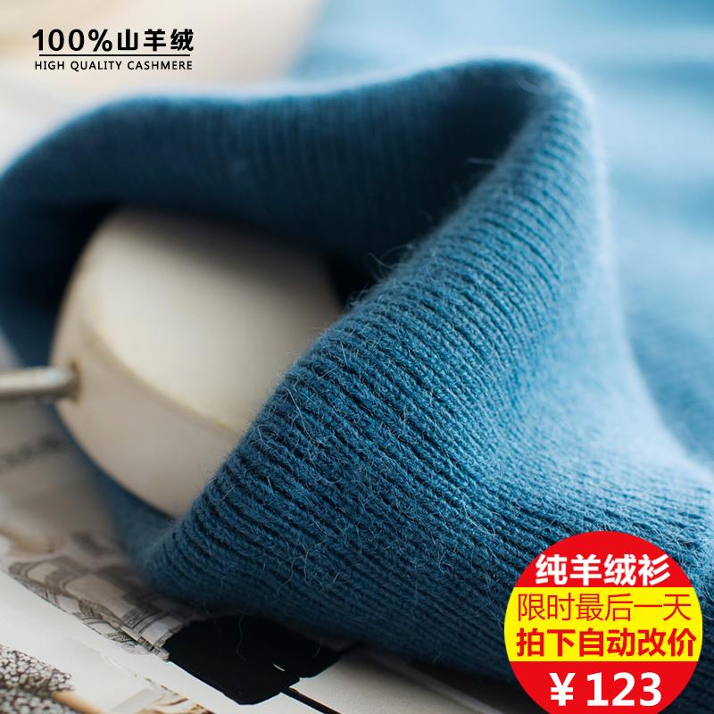【最后一天】100%高领纯山羊绒衫女毛衣套头修身宽松打底羊毛针织