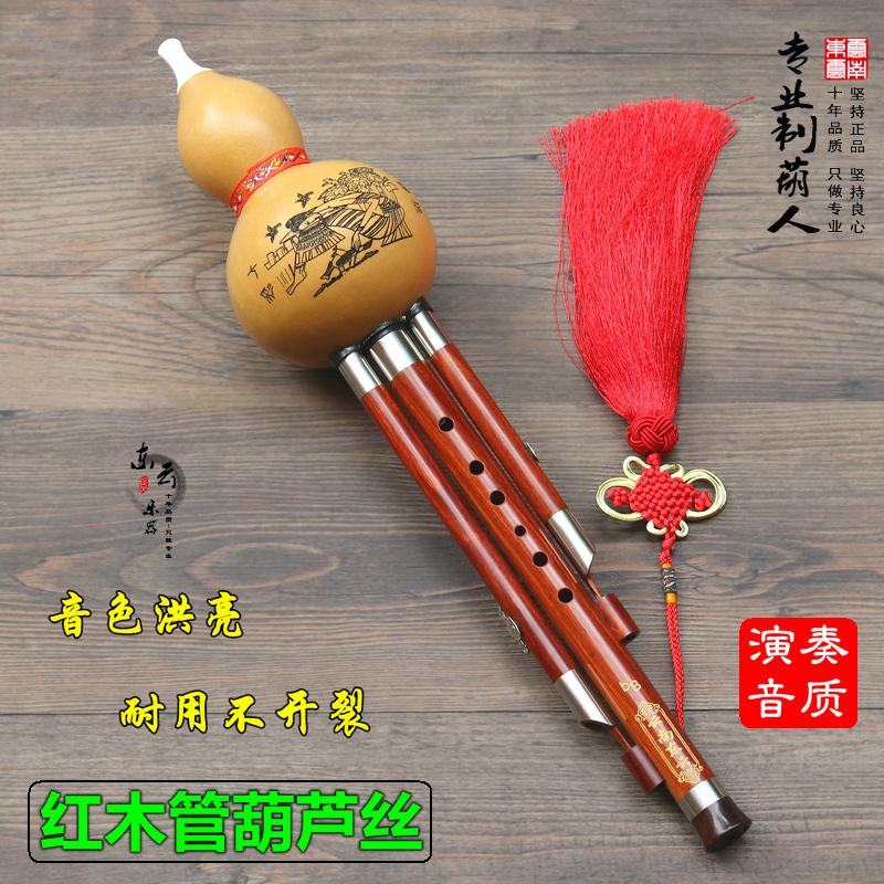 Yunnan Dongyun musical instrument gourd silk monopoly / professional sound quality performance type mahogany pipe gourd silk / C key / B flat