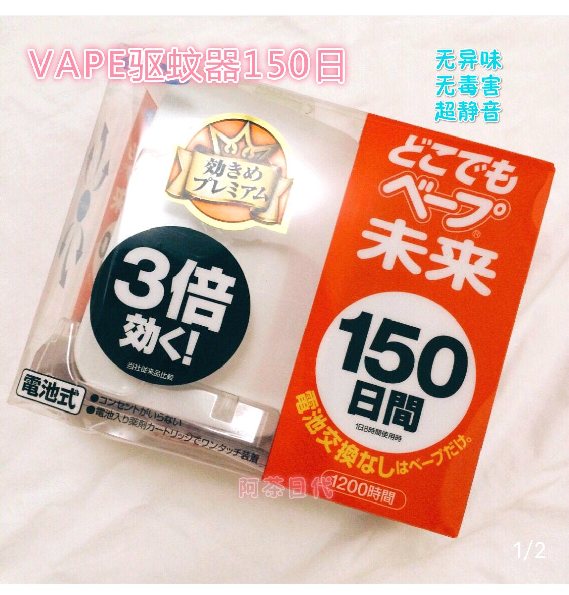 Сейчас в надичии япония VAPE будущее 3 время эффект безвкусный неядовитый электронный репеллент устройство 150 день ребенок беременная женщина доступный