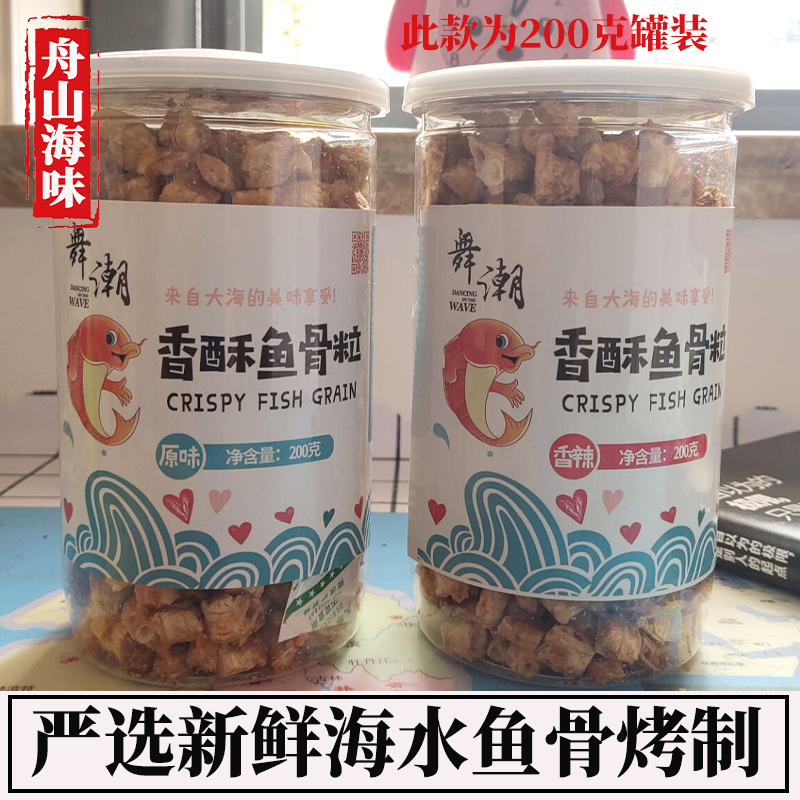 Zhoushan seafood Crispy Fish Bone Crispy Fish Bone steak instant seafood specialty canned snack