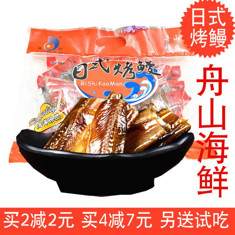 舟山特产裕丹日式烤鳗鱼干500g 即食海鲜海味零食休闲小吃鳗鱼片