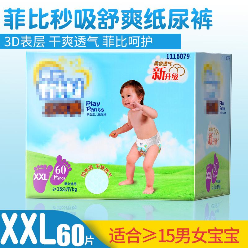 菲比正品�吠嫜�新升�特大�尿不�窭�拉�XXL60小�妊�15公斤超柔