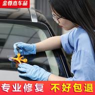 汽车玻璃修复液前挡风划痕修补风挡裂纹裂痕裂缝无痕胶还原剂专用