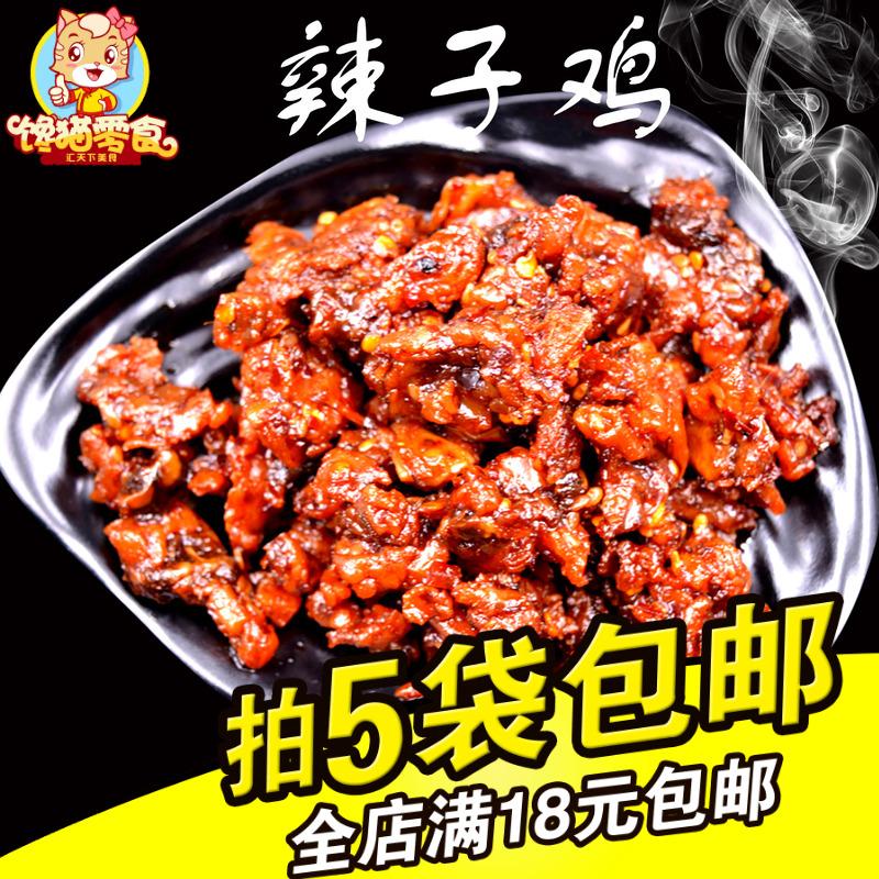 旺友辣子鸡零食70g麻辣烧烤鸡丁辣味零食袋装辣子鸡重庆特产小吃