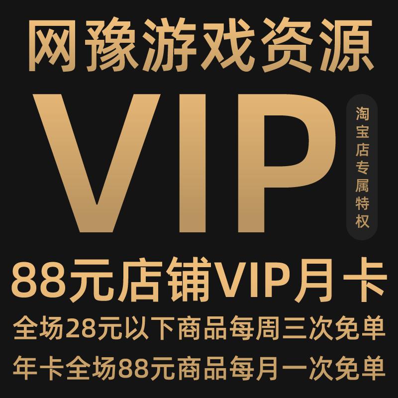 网豫游戏资源 88元月卡年卡VIP会员专属服务店铺优惠折扣免单新品