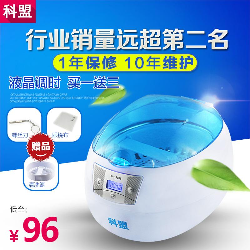 超聲波清洗機家用 洗眼鏡機清洗機珠寶首飾手表清洗器科盟KM~900S