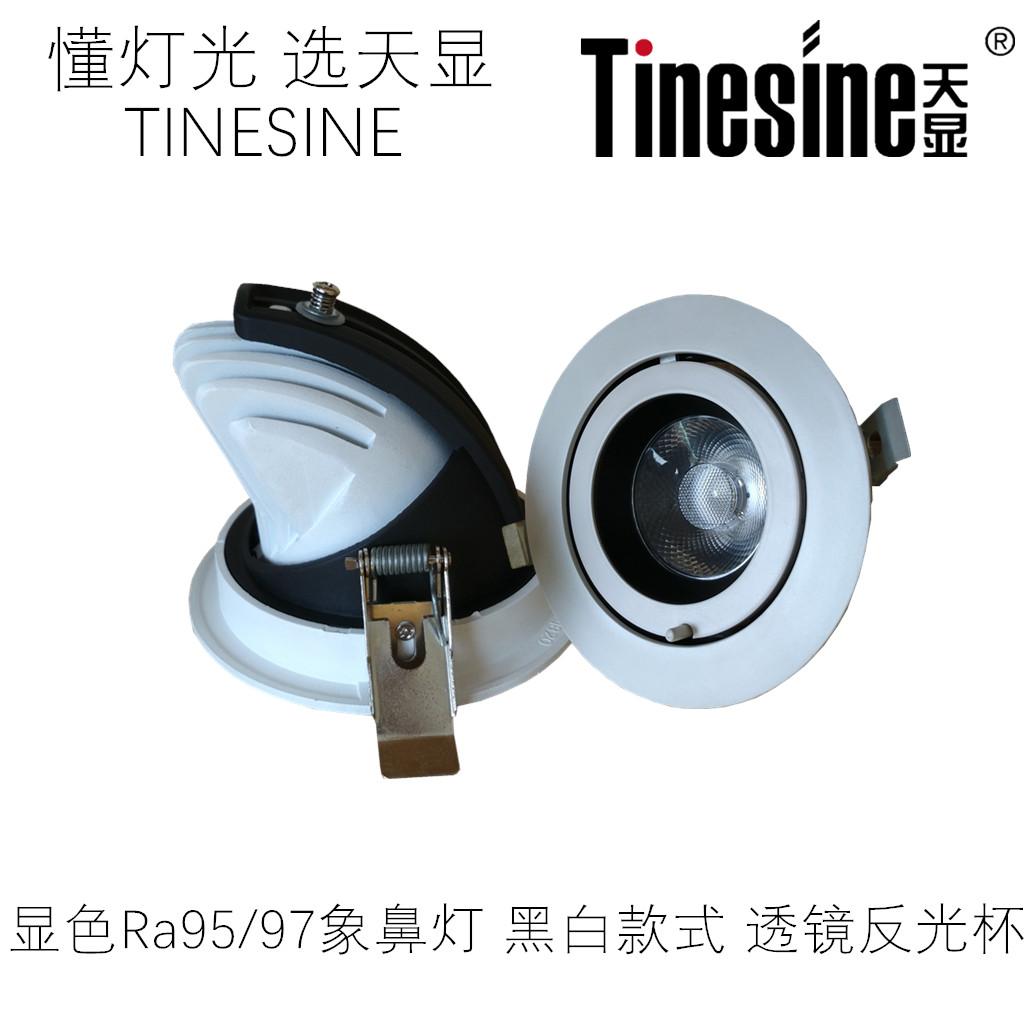 高显色CRI96Ra97Ra90LED象鼻灯蜂窝防眩网美国CREE工程照明
