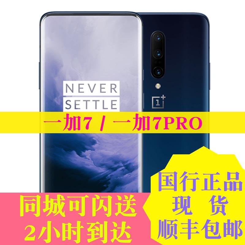 (用1元券)一加7pro手机现货OnePlus/一加 一加手机6T7手机1加7手机7t全新品