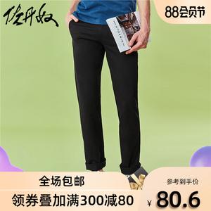 佐丹奴休闲裤男装修身纯棉裤子舒适中低腰直筒男休闲长裤13119610