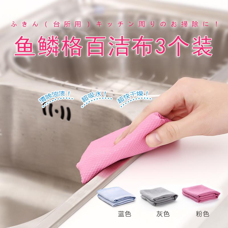 日本擦玻璃毛巾吸水不掉毛擦玻璃布鱼鳞布擦桌抹布擦家具3个装