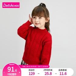 笛莎童装女童针织衫2021冬季新款宝宝儿童时尚纯色简约毛衣套头衫