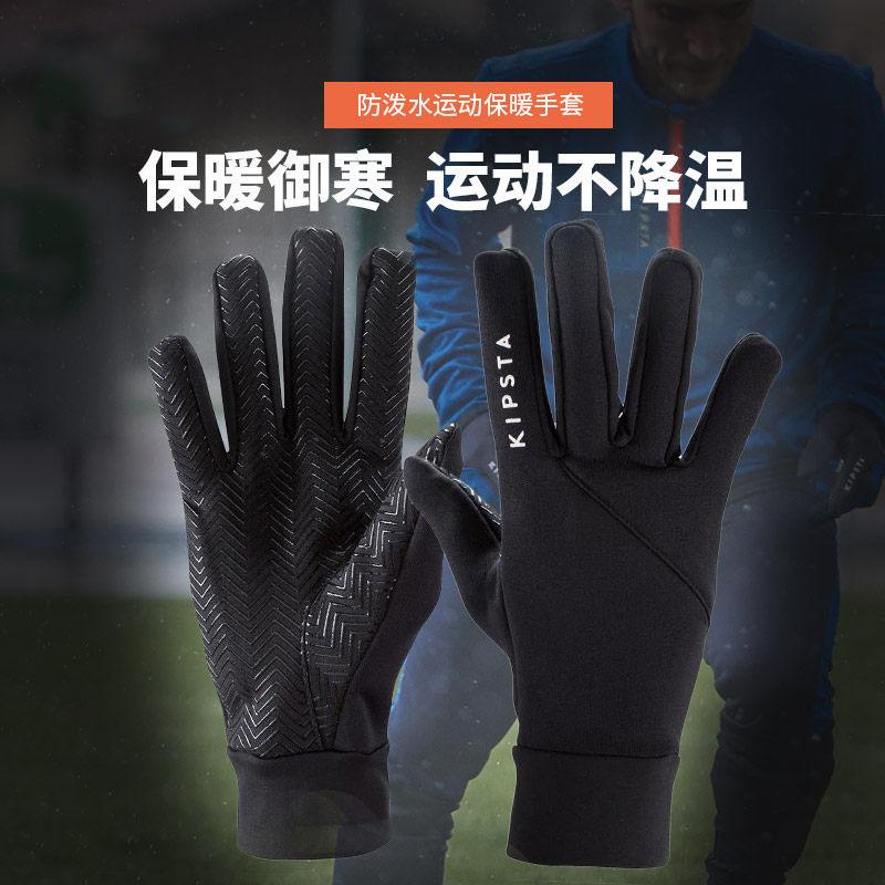 迪卡侬户外保暖运动手套 秋冬跑步足球 男女全指长指手套 KIPSTA