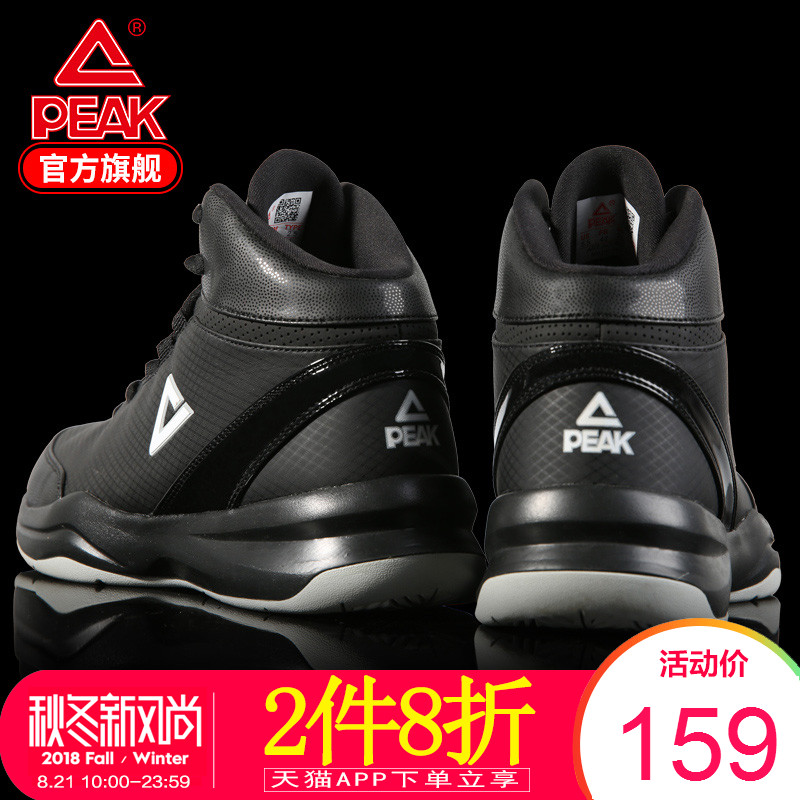 匹克篮球鞋男高帮2018秋季耐磨黑白男鞋正品球鞋实战战靴运动鞋男