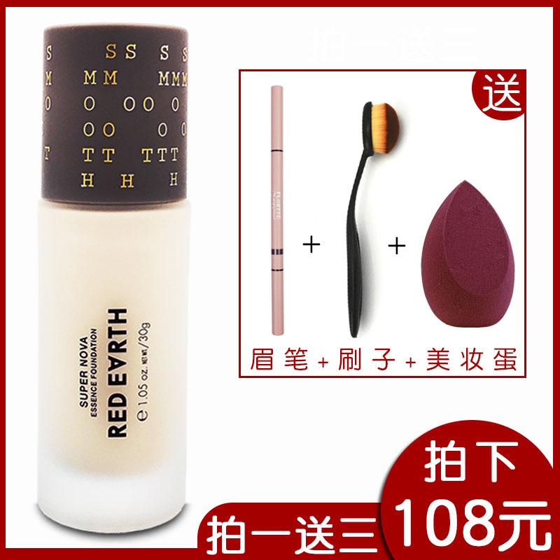 日本red earth红地球精华肌粉底液限10000张券