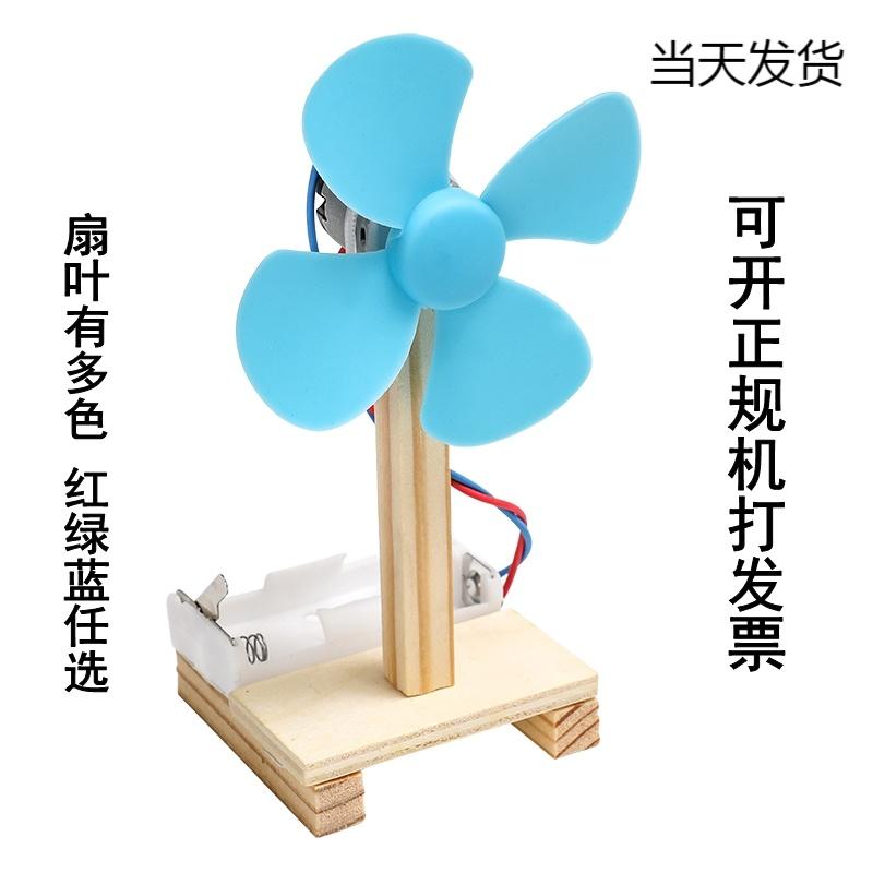 科技手工小制作简单拼装科技制作DIY小学生自制电动风扇科普玩具