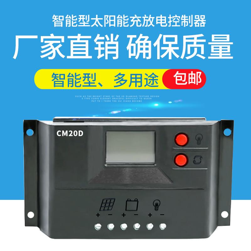 家用太阳能控制器太阳能电池板控制器12V/24V20A液晶LCD数显USB5V