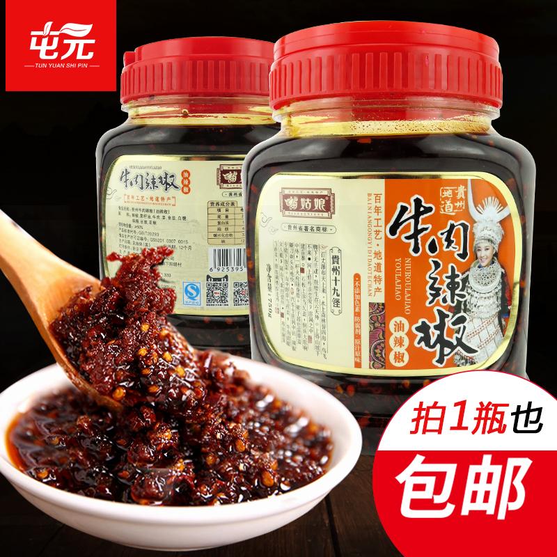 苗姑娘油辣椒贵州特产牛肉油辣椒酱750g油泼辣子拌面佐料油海椒