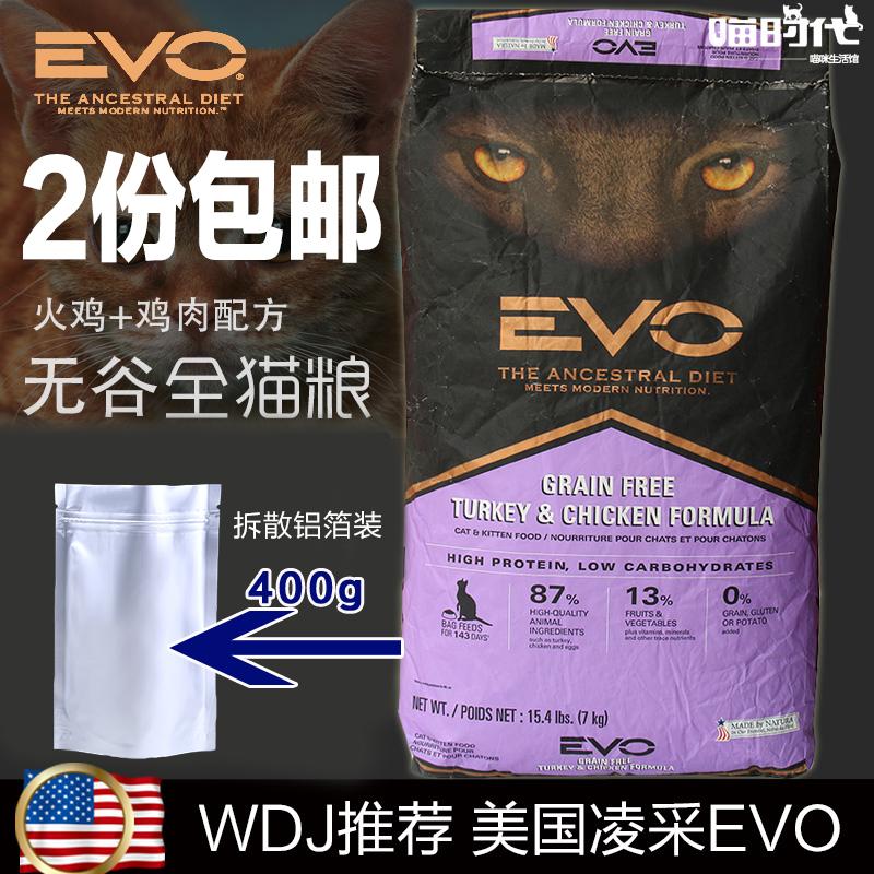 拆散!凌采EVO火鸡鸡肉无谷全猫粮幼猫成猫粮400g evo进口粮