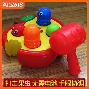 打地鼠玩具老鼠幼儿男孩益智敲击果虫6个月1一2岁半3婴儿儿童宝宝