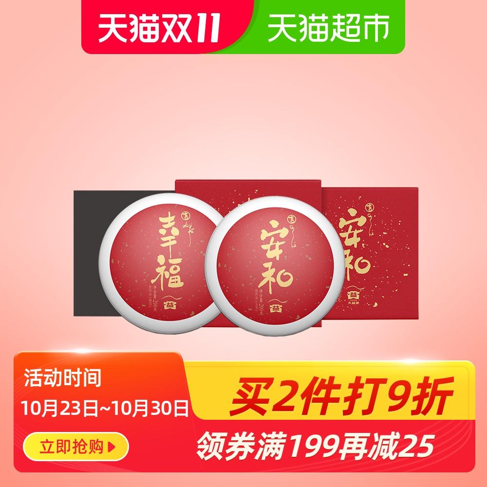 中华老字号生熟组合礼盒批19012200g大益普洱茶幸福安和