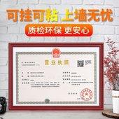 衛生專賣許可證相框架黑色 新版 餐飲店煙草證營業執照框正本 塑料
