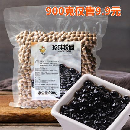 黑珍珠粉圆粉900g 奶茶珍珠豆 黑珍珠Q黑珍珠无明胶奶茶原料批发