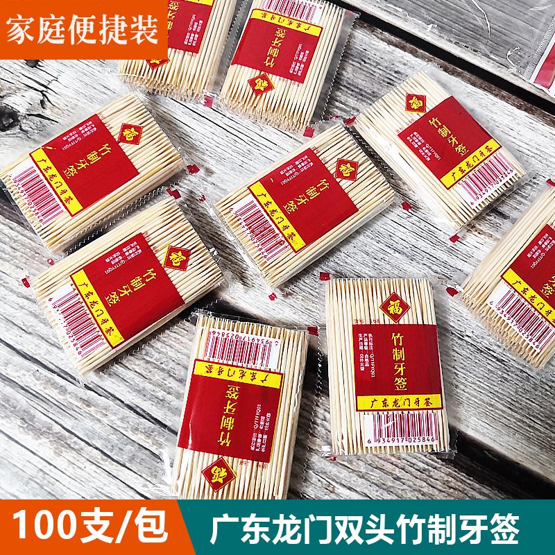 广东龙门竹牙签特惠装便携式双头尖牙签100支/包家庭宴会餐馆专
