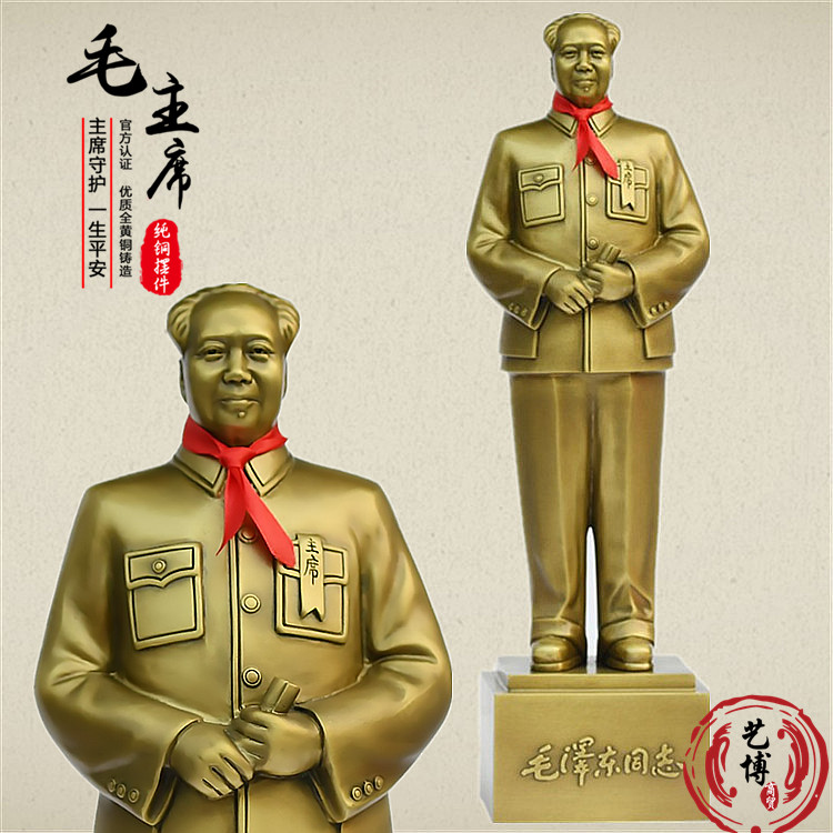 Chairman Maos bronze statue, fengshui, pure copper ornaments and ornaments