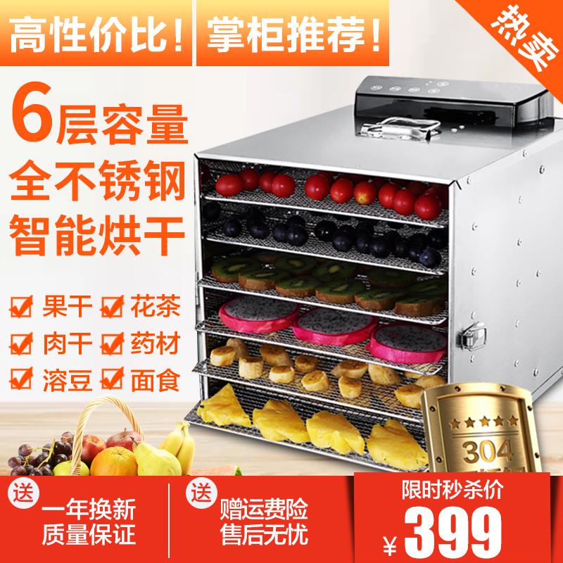 食品烘干机家用干果机水果茶蔬菜药材宠物肉类宠物溶豆食物风干机