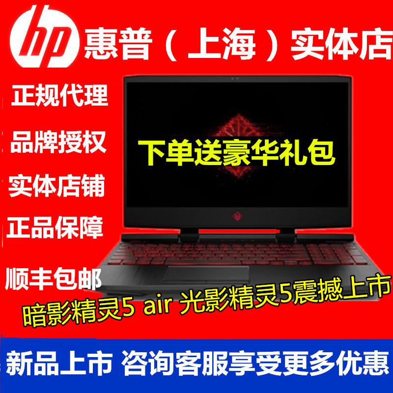 HP/惠普 暗影精灵 Pro 暗夜精灵4 5代 5air光影游戏本笔记本电脑