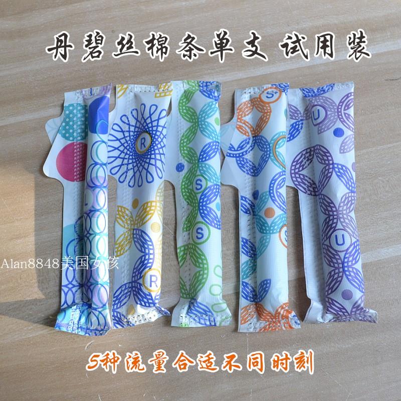 热销27件买三送一美国tampax丹碧丝珍珠导管卫生棉条