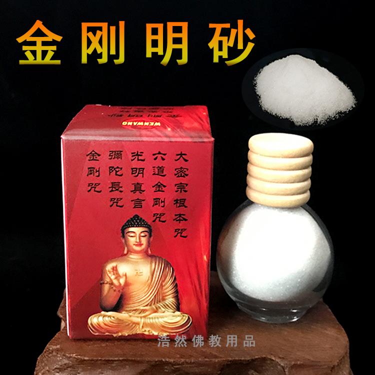 King Kong Mingsha маленькая бутылка King Kong Mingsha Liudao Золотая мантра Bright Mingzheng Хуэй Закон Мастер Jin Gangsha Буддизм