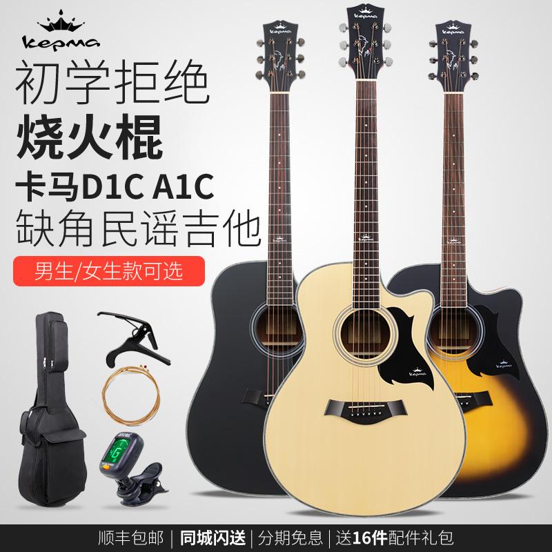 卡马吉他D1C 民谣吉他初学者入门学生男女木电箱吉它正品卡玛吉他