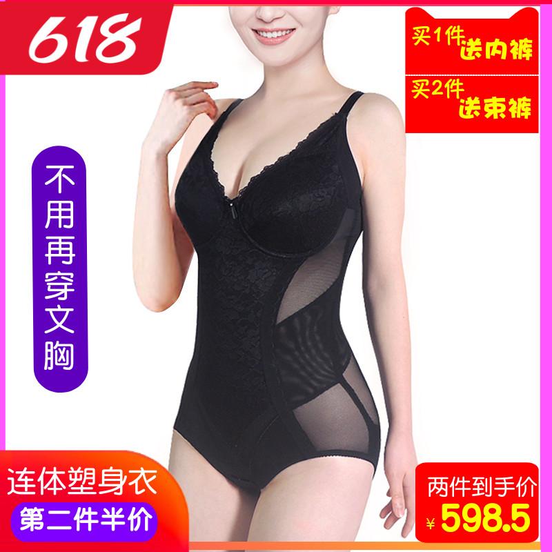大码连体塑身衣带文胸强力收腹束腰平小腹美体束身内衣女体雕塑型