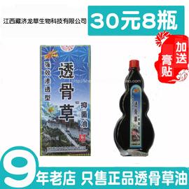 正品透骨草抑菌油 28毫升大瓶 藏济龙草 30元8瓶包邮强效渗透型