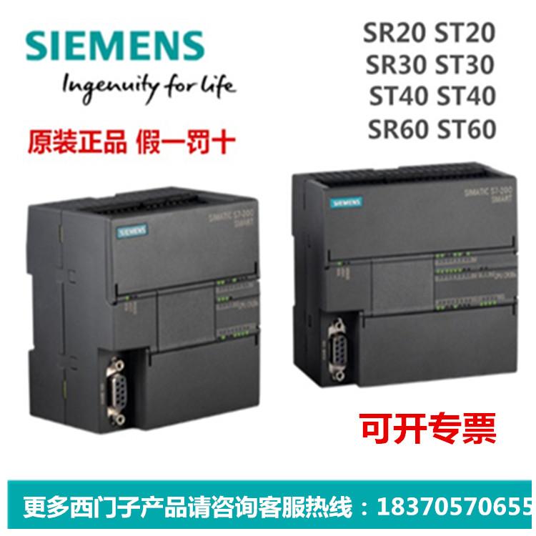 Siemens original plcs7-200smart sr20 6es7288 ST20 / ST30 / st40 / ST60
