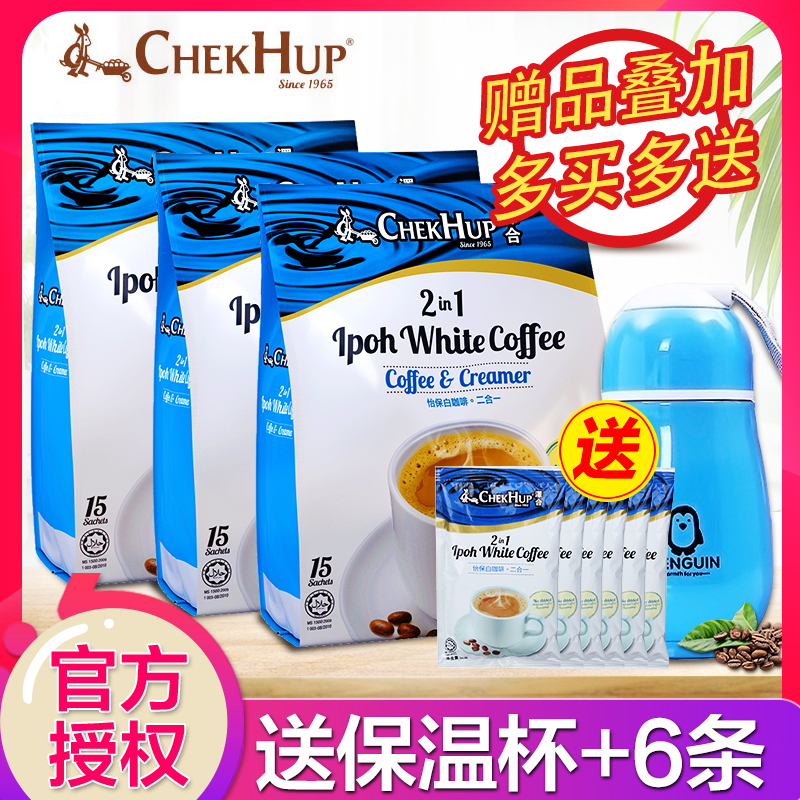 Malaysia import zehe Ipoh white coffee two in one instant coffee powder no sugar coffee ice candy bar