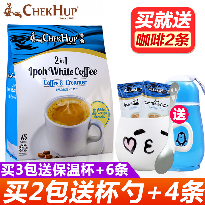 Malaysia imported zehe Ipoh white coffee sugar free two in one instant coffee powder 450g15