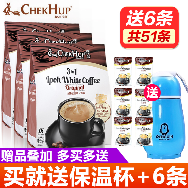Malaysia imported zehe Ipoh white coffee three in one instant coffee powder 600gx3 in bags