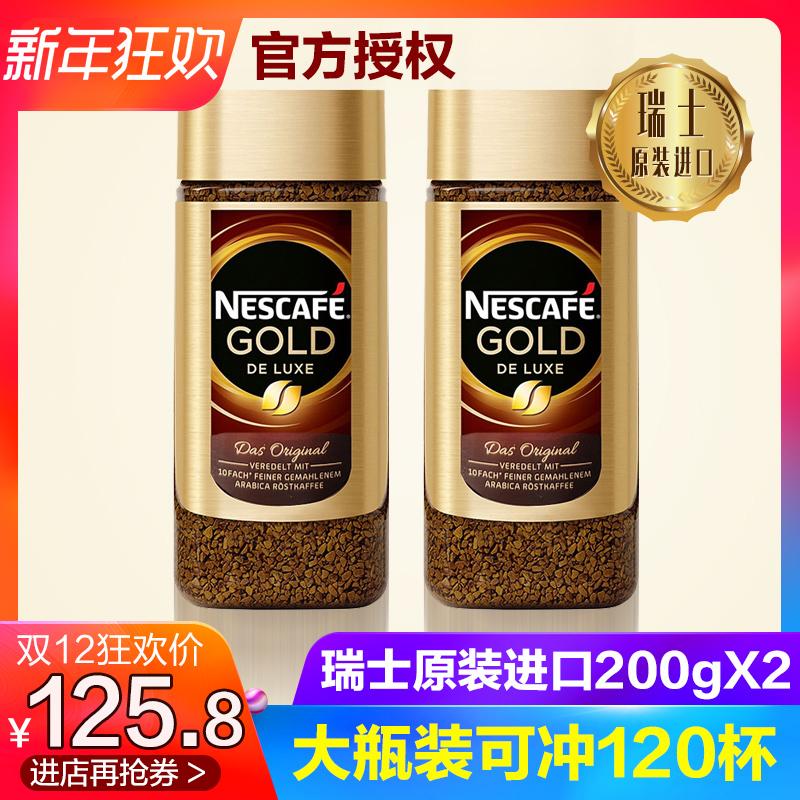 瑞士进口雀巢金牌咖啡醇品纯咖啡速溶烘焙无糖黑咖啡特浓200gX2