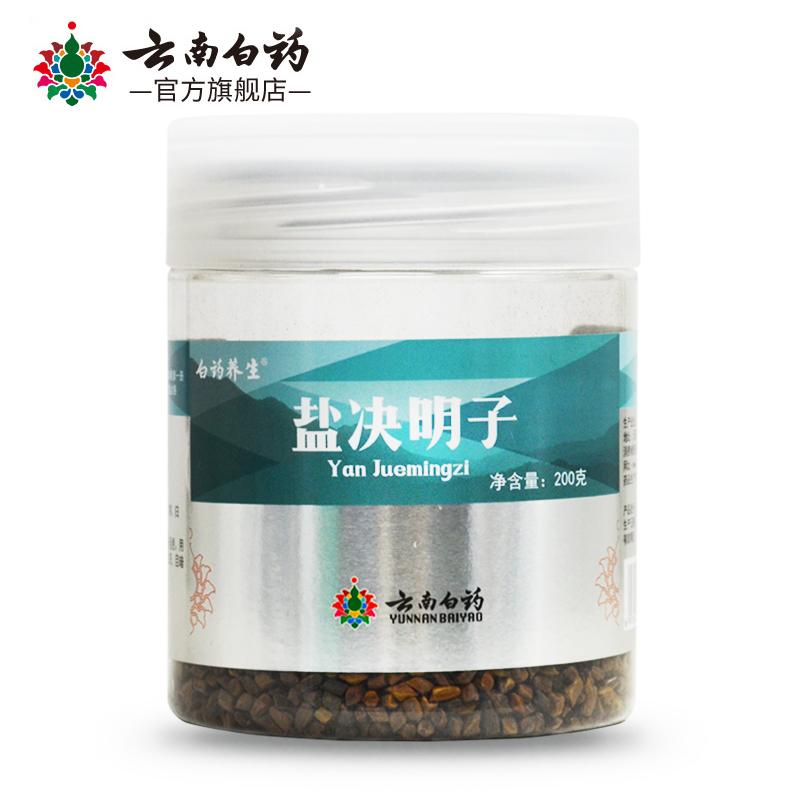 Юньнань белый медицина здравоохранения соль кассия 200g в бутылках